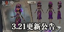 第五人格3.21更新公告 求生者咒术师上线
