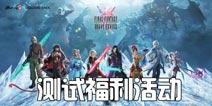 最终幻想勇气启示录3.21测试福利活动 低门槛获得宝石&召唤券