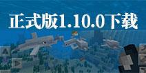 我的世界基岩1.10下载