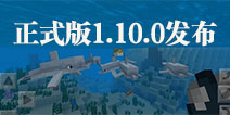 我的世界基岩1.10.0发布 新功能纹理弩灯笼和织机