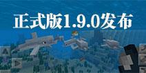 我的世界基岩1.9.0发布 添加新花铃兰和矢车菊