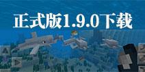 我的世界基岩1.9下载