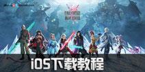 最终幻想勇气启示录ios下载 苹果版下载教程