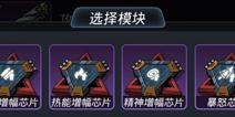 跨越星弧武器怎么选 跨越星弧武器芯片选择攻略