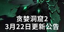 贪婪洞窟2幽魂废都版本上线 3月22日更新公告
