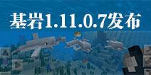 我的世界基岩版Beta1.11.0.7发布 右键一项交易会自动交易