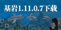 我的世界基岩Beta1.11.0.7下载