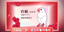敲羞耻!公鸟和公鸟,怎么可以...《文鸟恋爱物语》4月18日全平台上线