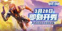 《堡垒前线:破坏与创造》3月29日安卓限量删档测试开启!