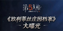第五人格欧利蒂丝庄园档案曝光 周年庆礼包介绍