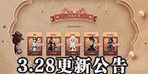 第五人格限定时装返场 咒术师上线商城 3月28日更新公告
