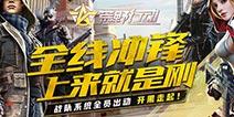 荒野行动樱花季战队系统登场 3月28日移动端更新