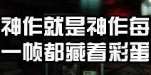 【使命召喚手游瘦普日記】第七期:神作就是神作,每一幀都藏著彩蛋!