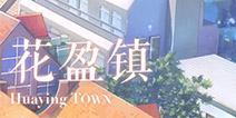 【花盈图赏】来花盈镇,采摘最美的春意