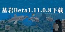 我的世界基岩Beta1.11.0.8下载