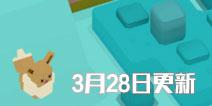 宝可梦大探险3月28日更新公告 新增友谊赛玩法