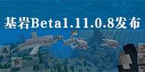 我的世界基岩版Beta1.11.0.8发布 改善玩家打开背包界面