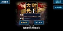 三国大时代6V3.0更新公告 好游快爆独家首发