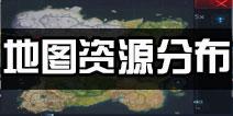 堡垒前线:破坏与创造地图资源分布一览 堡垒前线地图资源攻略