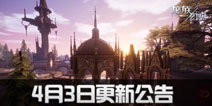 龙族幻想测试服4月3日停机更新公告