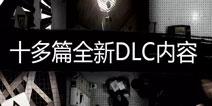 记忆重构DLC更新计划 记忆重构系列DLC预告