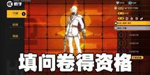 王牌战士7月23日删档内测进行中 填写问卷得测试资格