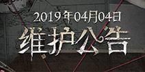 第五人格咒术师加入排位赛 4月4日更新公告