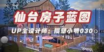 明日之后仙台房子设计蓝图 漂浮在空中的仙台视频