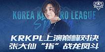 """王者荣耀KRKPL上演巅峰对决 张大仙""""指""""战龙凤斗"""