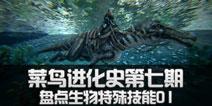 方舟生存进化从菜鸟到驯龙高手正确的修炼方式(第7期):盘点生物特殊技能01