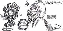 第五人格手绘漫画 对面开小号