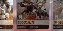 荒野行动新玩法300大乱斗登场 4月9日PC端更新公告