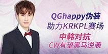王者荣耀QGhappy伪装助力KRKPL赛场 中韩对抗CW有望黑马逆袭