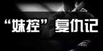 """【使命召喚手游瘦普日記】第八期:妹控""""復仇記,黑色行動2劇情大剖析!"""
