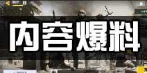 使命召唤手游手游情报站5:内容爆料
