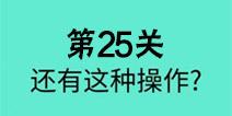 还有这种骚操作第25关怎么过 第25关图文攻略