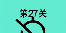 还有这种骚操作第27关怎么过 第27关图文攻略