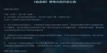 自走棋删档测试4.16开启 限量删档内测开启