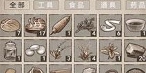 荒野日记钓鱼攻略 快速钓鱼方法