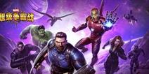 正版授权手游《漫威:超级争霸战》预约开启