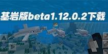 我的世界基岩Beta1.12.0.2下载