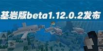 我的世界基岩版Beta1.12.0.2发布 加入方块自动完成