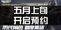 使命召唤手游《使命召唤》官方预约活动现已开启!