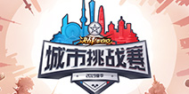 全民狂欢《决战!平安京》城市挑战赛火热来袭
