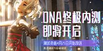 《龙族幻想》手游5月DNA终极内测 资格4月25限量发放