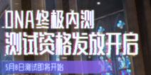 龙族幻想DNA终极内测,精英玩家招募开启!