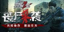 黎明之路4月26日首发,专访策划,深度解析!