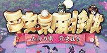 """决战!平安京S5赛季重磅开启 全新玩法""""平安京麻将棋""""登场"""