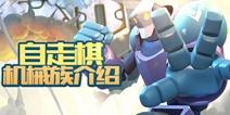机械入侵 《梦塔防手游》新版本全面上线