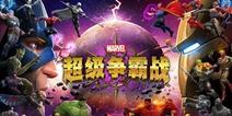 正版授权格斗手游《漫威:超级争霸战》5月6日公测来袭